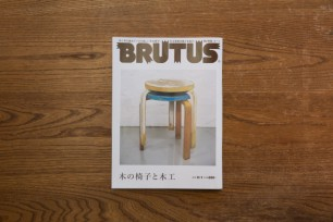 BRUTUS No.788