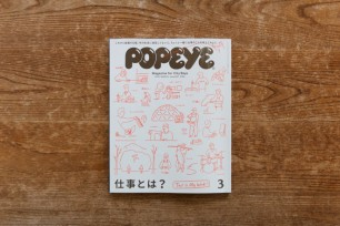 POPEYE Issue 827