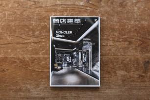 商店建築 Vol.61 No.2