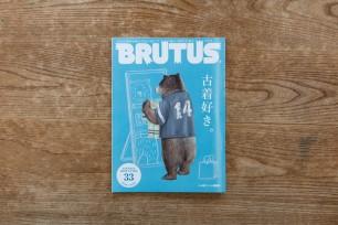 BRUTUS No.824