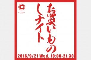 okaimono-shinaito_thumbnail
