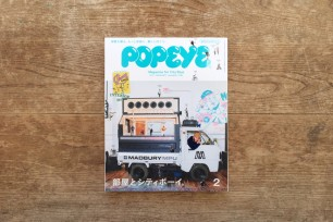 POPEYE Issue 838