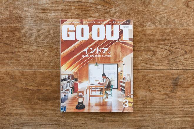 goout_201703_001