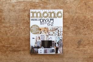 mono magazine No.783