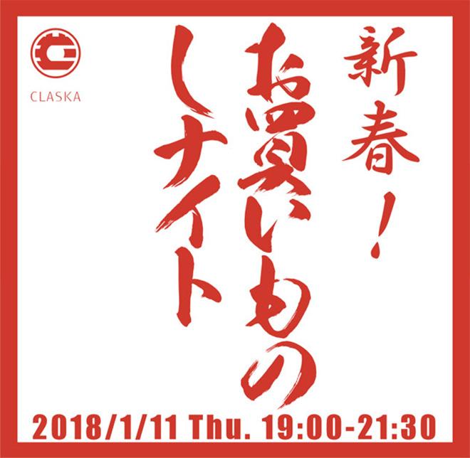 okaimono-shinaito_20180111