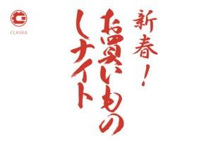 """新春!お買いものしナイト """"夜フリマ"""""""