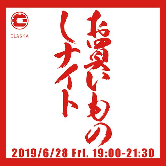 okaimono-shinaito_201906
