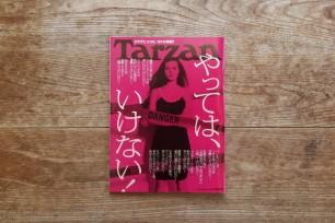 Tarzan No.736