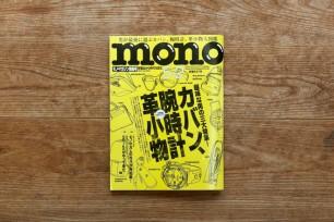 mono magazine No.803