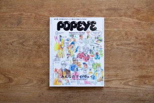 POPEYE Issue 858