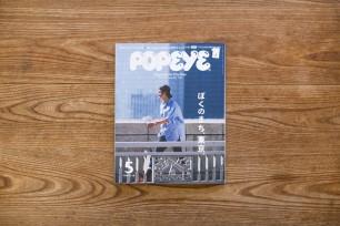 POPEYE Issue 865