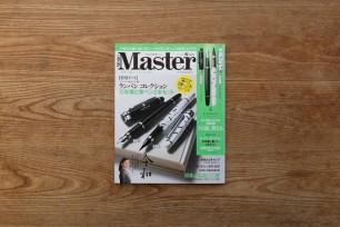 Mono Master 2019 JUN.