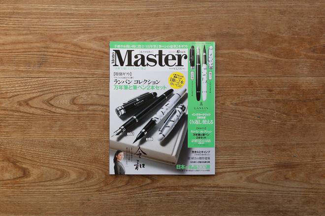 monomaster201906_001