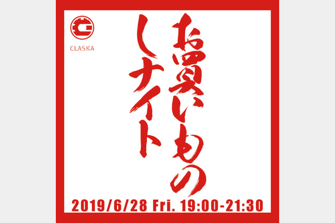 201906-okaimono-shinaito_thumbnail